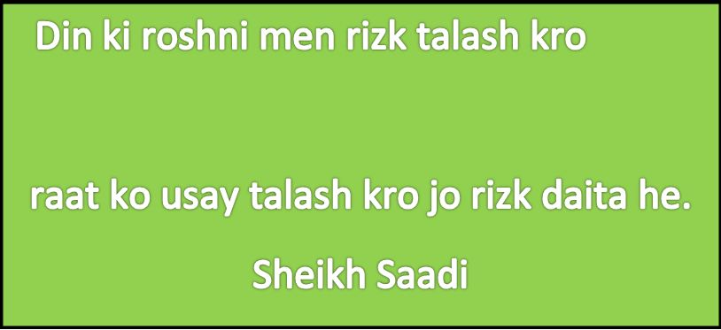 Sheikh Saadi Quotes In Urdu Sheikh Saadi Golden Words Watch And Learn