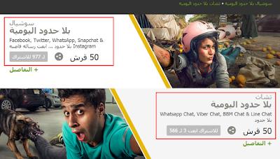عرض منيو النت من اتصالات مصر