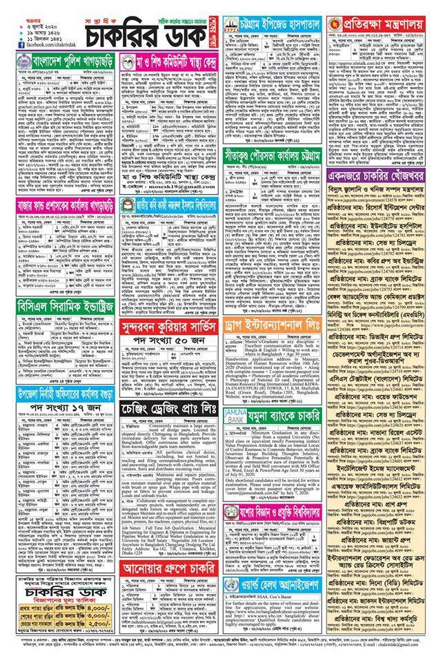 সাপ্তাহিক চাকরির ডাক পত্রিকা ০৩/০৭/২০২০ - saptahik chakrir dak potrika 03/07/2020