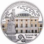 Монета Малави. Павловский дворец