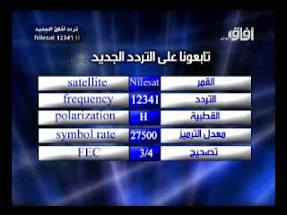 قناة افاق الفضائية على النايل سات