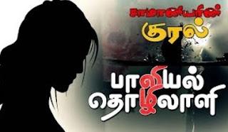 Samaniyarin Kural 27-05-2017 Puthiya Thalaimurai Tv