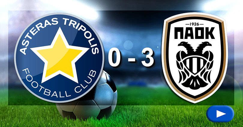 Αστέρας Τρίπολης - ΠΑΟΚ 0-3