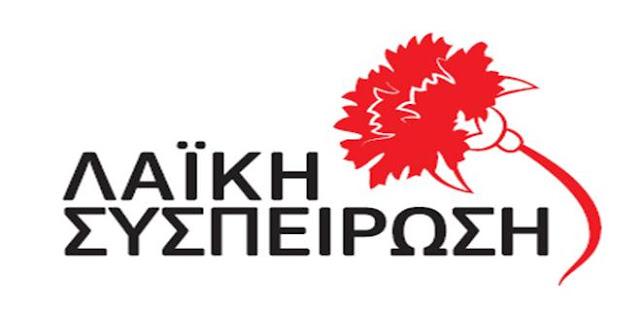 Ανακοίνωση - Καταγγελία της Λαϊκής Συσπείρωσης Δήμου Αγιάς