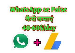 WhatsApp se Paise kamane ka Naya tarika