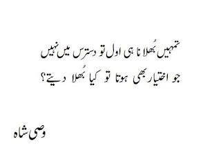 Tumhain Bhulana he Awwal too dastrass main Nahi | Wasi Shah - Urdu Poetry Lovers
