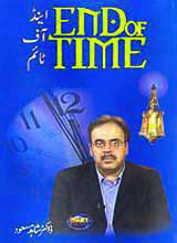 The End Of Time Hidden Truth Urdu Book by Dr Shahid Masood