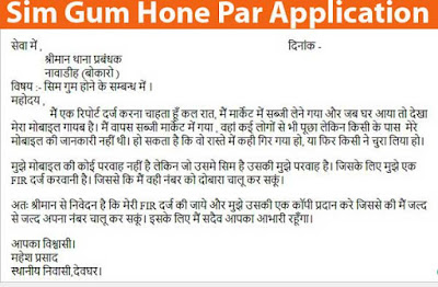 sim gum hone par application