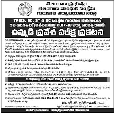 TREIS-5th Class E/M Admissions 2017 Apply at www.tgcet.gov.in