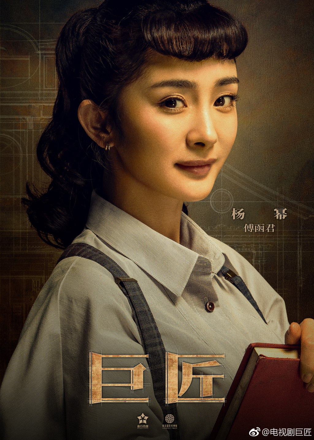 Wallace Huo And Yang Mi Foray Into Construction For Their Latest