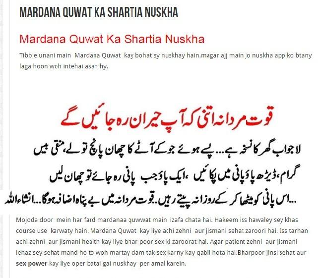 Mardana Quwat Ka Shartiya Ilaaj Apna Hakeem