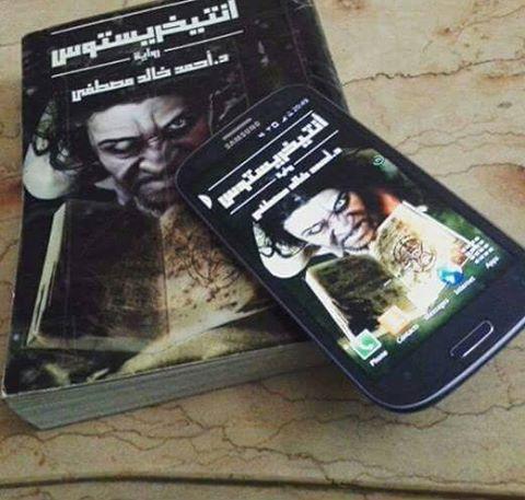 تحميل النسخة الكاملة من رواية أنتيخريستوس لـ أحمد خالد مصطفى