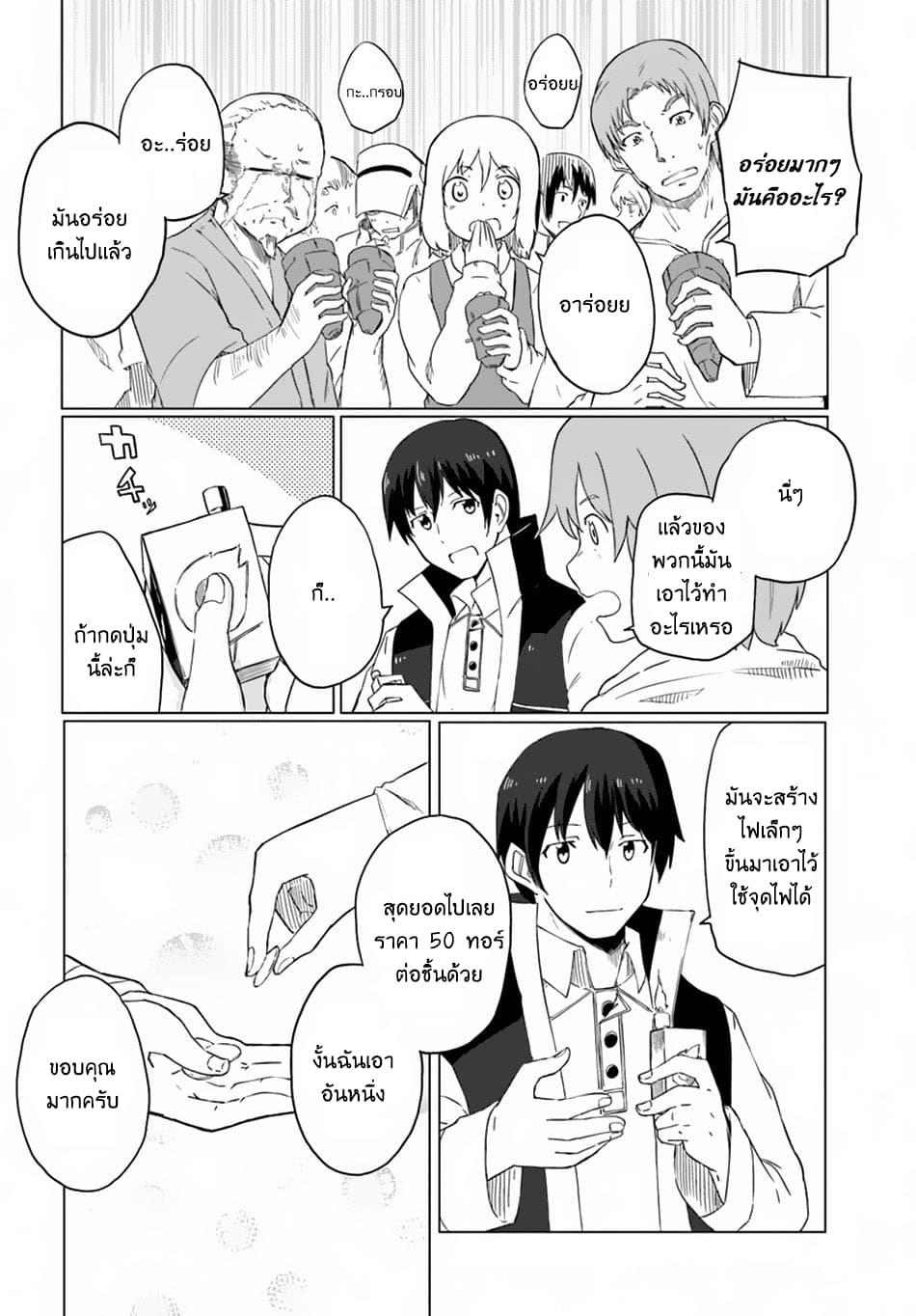 อ่านการ์ตูน Magi Craft Meister ตอนที่ 14 หน้าที่ 28