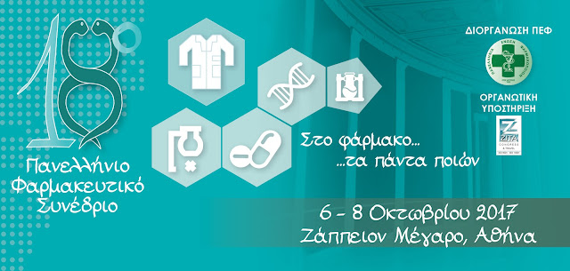 http://www.pharmacongress.gr