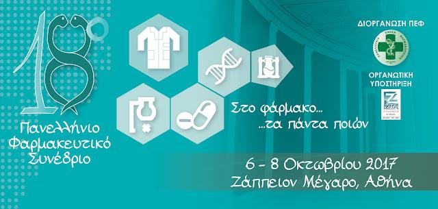 http://www.pharmacongress.gr