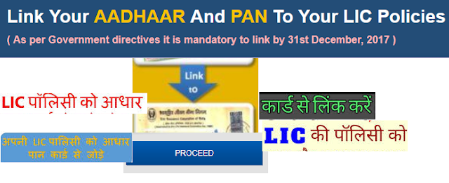 How to link your LIC policies with your Aadhaar
