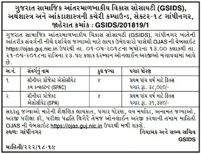 GSIDS Associate Consultant Recruitment 2018 Apply Online Ojas.gujarat.gov.in
