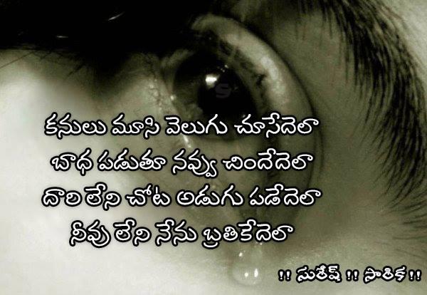 Telugu kavithalu - బాధ