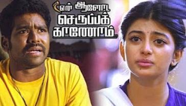 En Aaloda Seruppa Kaanom Movie Scenes | Jayaprakash kidnapped | Anandhi visits Tamizh's home