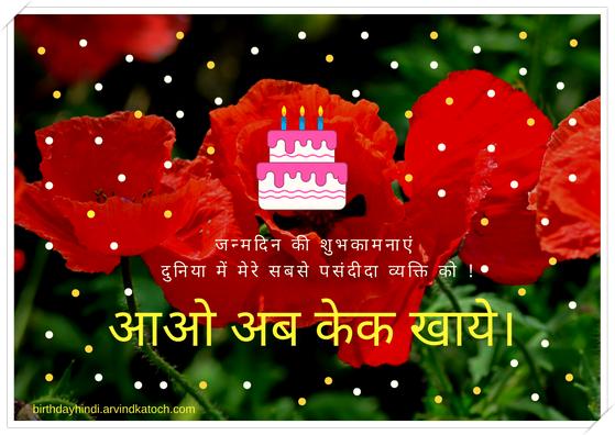 Hindi, Birthday Card, Hindi Card, जन्मदिन, शुभकामनाएं, दुनिया,