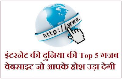 इंटरनेट की दुनिया की Top 5 गजब वेबसाइट जो आपके होश उड़ा देगी