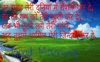 Good morning wallpaper with shayri