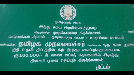 Mambakkam-Sivan-temple-1.png