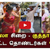 ADMK party people celebration for Sasikala judgment | TAMIL TODAY CHANNEL