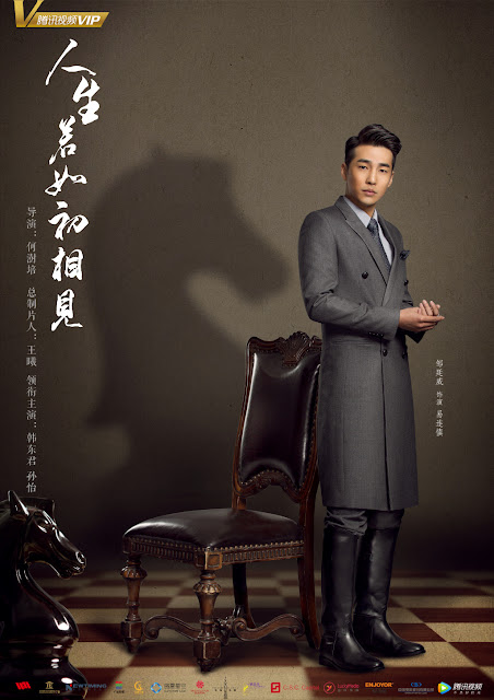 Siege in Fog Poster Zou Ting Wei