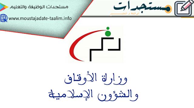 معهد محمد السادس لتكوين الأئمة والمرشدين والمرشدات : عدد المقاعد المتبارى بشأنها لولوج سلك التكوين الأساسي برسم سنة 2020