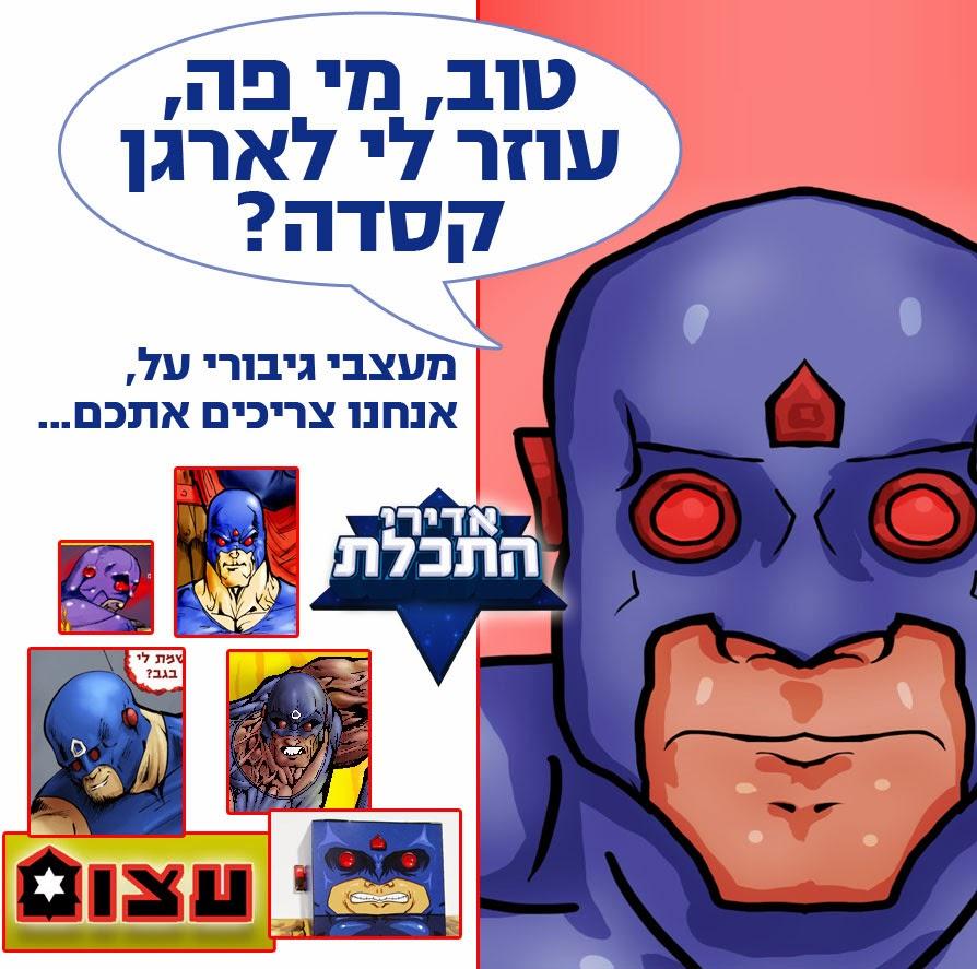 israel super hero israel comics zanzuria comics עופר זנזורי, זנזוריה קומיקס, קריקטורה, גיבור על ישראלי