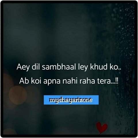 Sad SMS Image | Broken Heart Shayari Status in Hindi