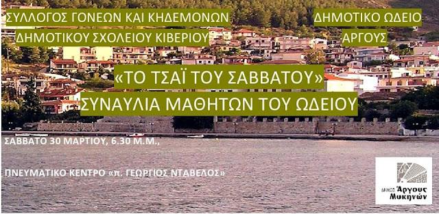 Συναυλία του Δημοτικού Ωδείου Άργους Μυκηνών στο Κιβέρι