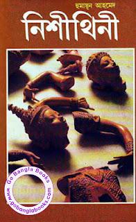 Nishithini by Humayun Ahmed (Misir Ali-2)