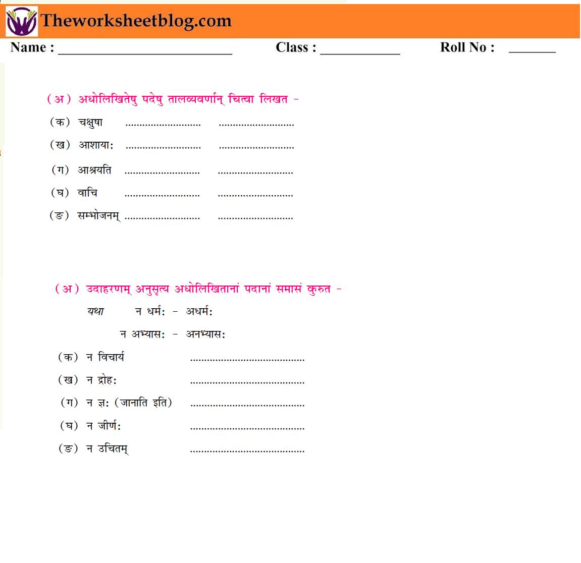 Free Sanskrit Worksheets For Class 5 6 7 8