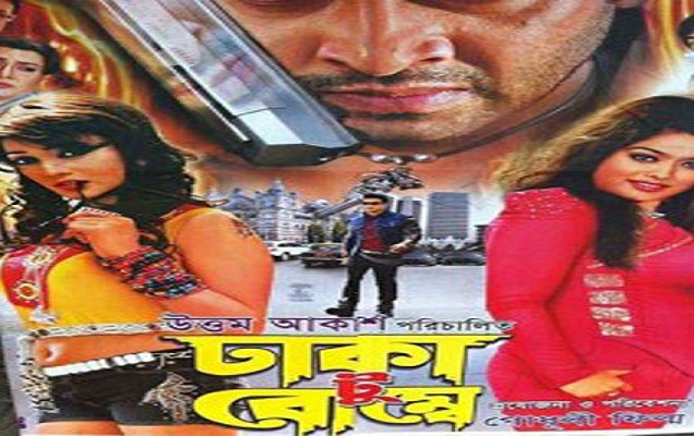Dhaka To Bombay Full Movie | Shakib Khan HD