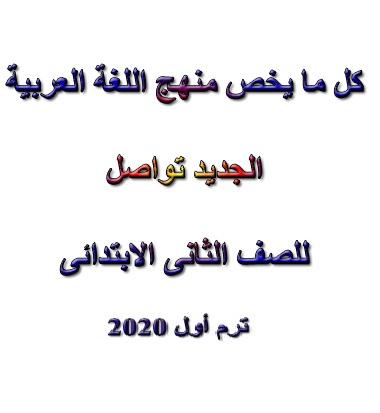 كل ما يخص منهج اللغة العربية الجديد تواصل للصف الثانى الابتدائى ترم أول 2020