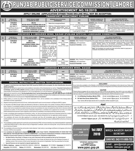 Punjab Public Service Commission PPSC Jobs For Motor Vehicle Examiner, Junior Clerk and Others Jobs 2019