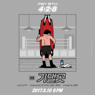 Psy – Place to Lean On (기댈곳)