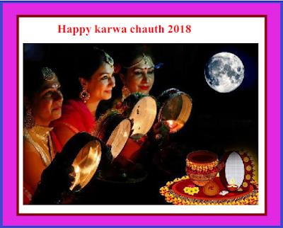 Karva Chauth 2018: करवा चौथ का शुभ मुहूर्त, पूजा विधि, सरगी, व्रत कथा और महत्व Jane