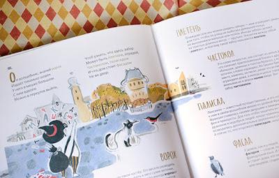 лексикон слов, книжки для детей, понимание детьми значения слов