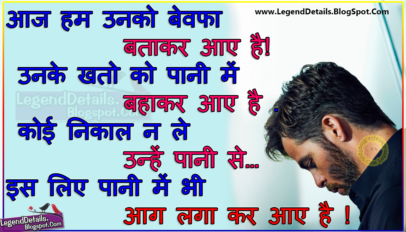 Hindi Sad Alone Heart Touching Love Shayari Quotes And Messages For