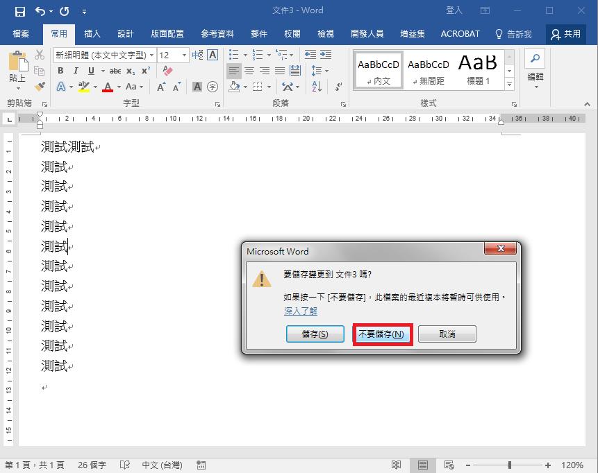 Huang の 學習: Word 未存檔救回方法