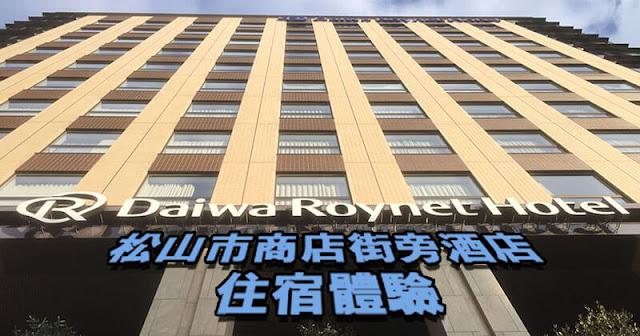 四國 2016年3月開張 - 松山大和Roynet酒店 入住體驗!