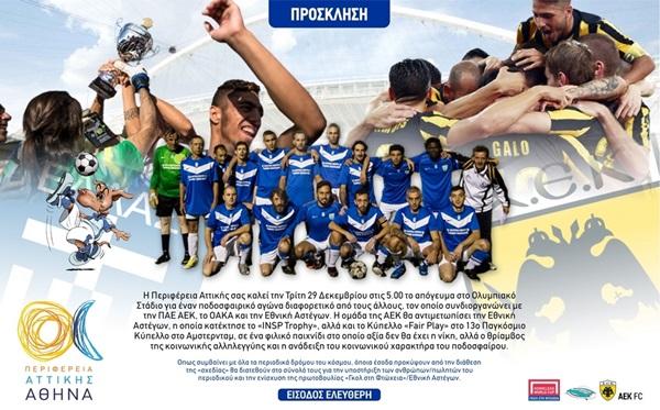 Εθνική Αστέγων - ΑΕΚ, φιλικός αγώνας ποδοσφαίρου!
