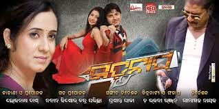 kidnap odia movie poster