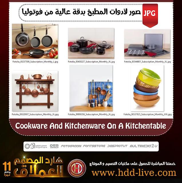 صور لأدوات المطبخ بدقة عالية من فوتوليا - هارد المصمم العملاق