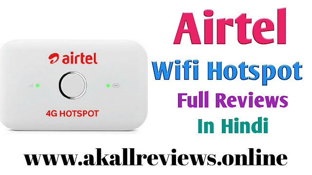 Airtel Wifi Full Review In Hindi