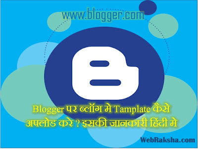 blogger-tamplate-uploading-ki-jankari