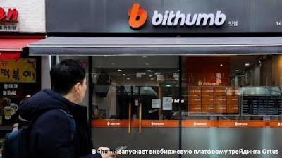 Bithumb запускает внебиржевую платформу трейдинга Ortus